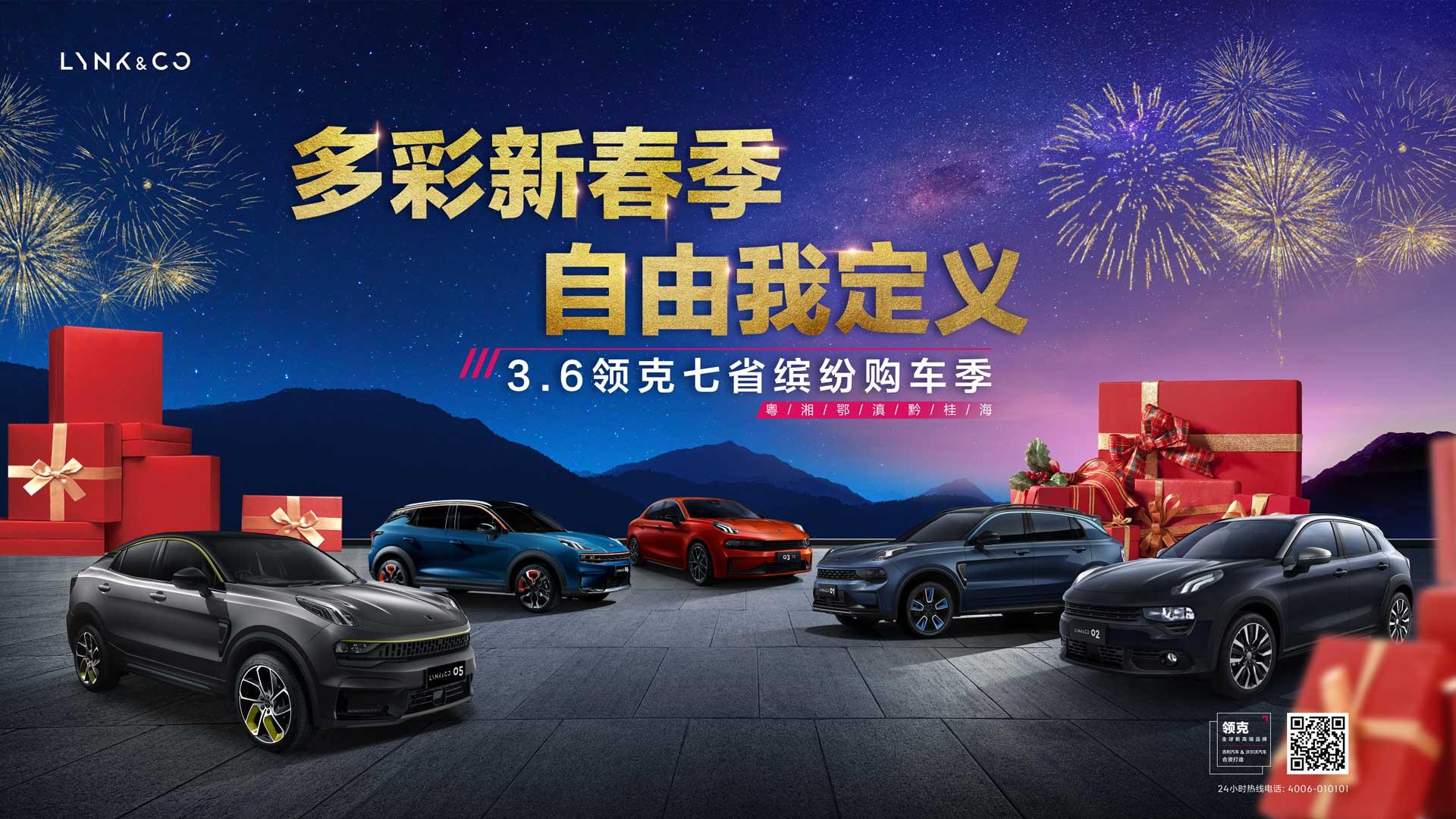 多彩新春季 自由我定义——3.6领克七省缤纷购车季
