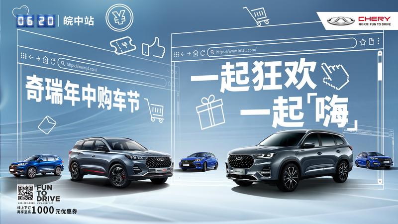 一起狂欢 一起嗨!——奇瑞汽车年中购车节-滁州和奇祥站