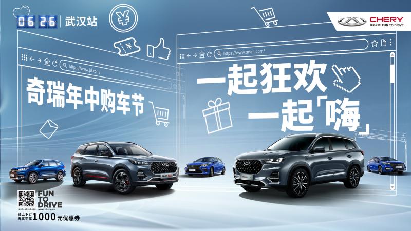 一起狂欢 一起嗨 奇瑞汽车年中购车节·武汉站